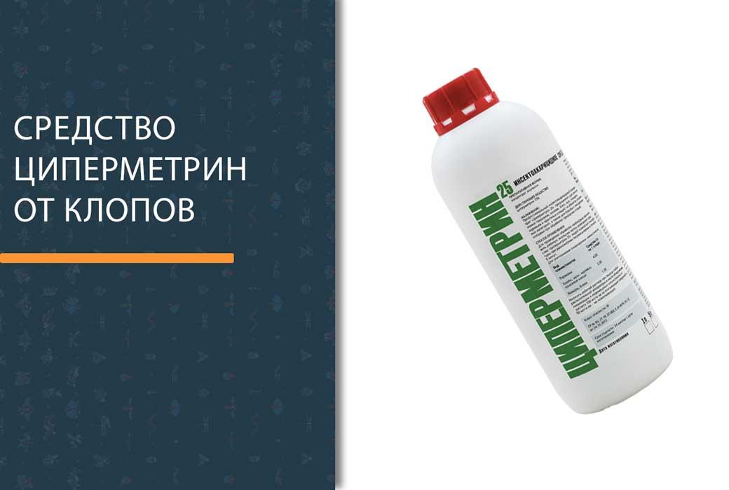 Циперметрин от КЛОПОВ – отзывы о средстве