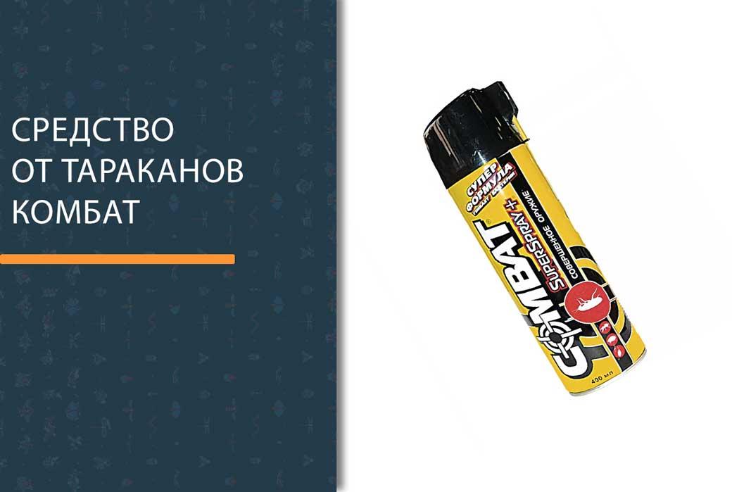 КОМБАТ от тараканов – купить, отзывы о средстве COMBAT