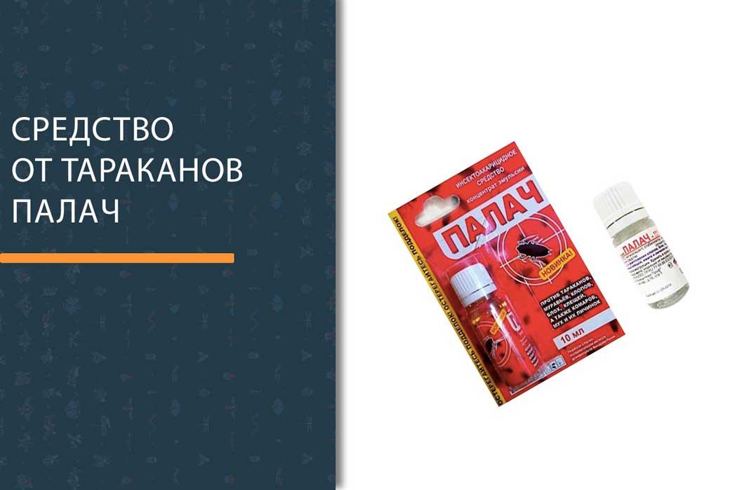 ПАЛАЧ от тараканов – купить, отзывы о средстве Палач